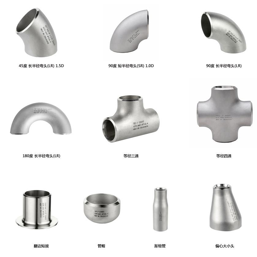 工业级不锈钢管件