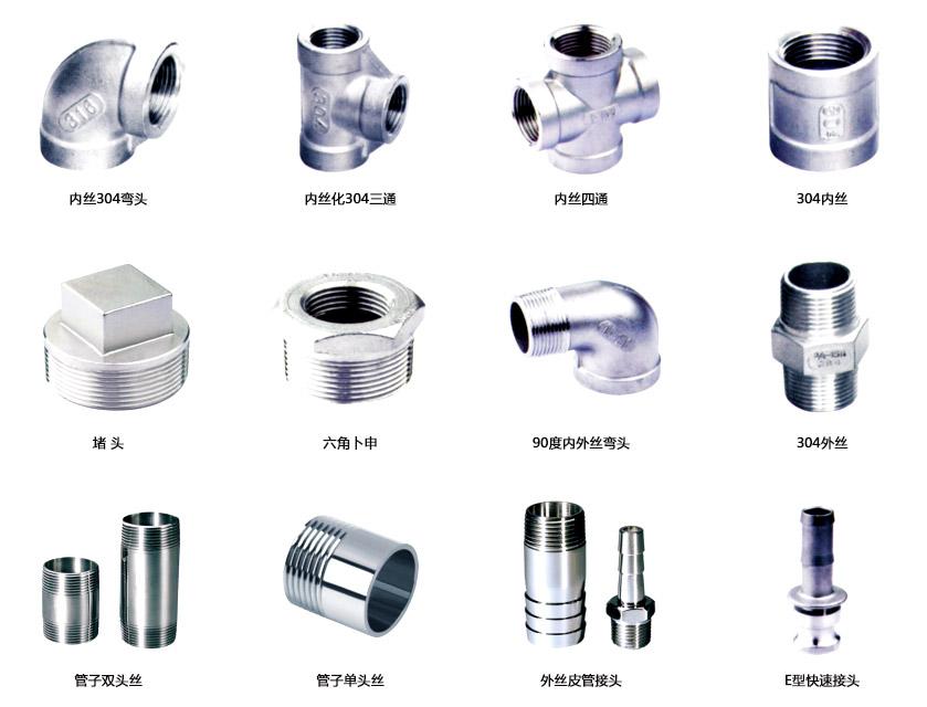 工业级不锈钢管件1